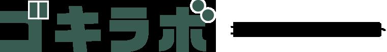 ゴキブリ対策専門サイト|ゴキラボ