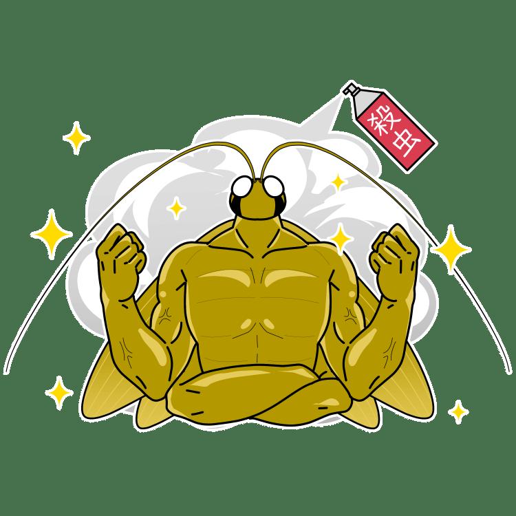 薬剤耐性を持つスーパーゴキブリ(4)