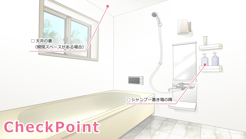 お風呂場のチェックポイントは天井の裏、シャンプー置き場の隅