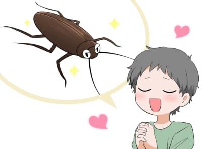 ゴキブリが好きな人