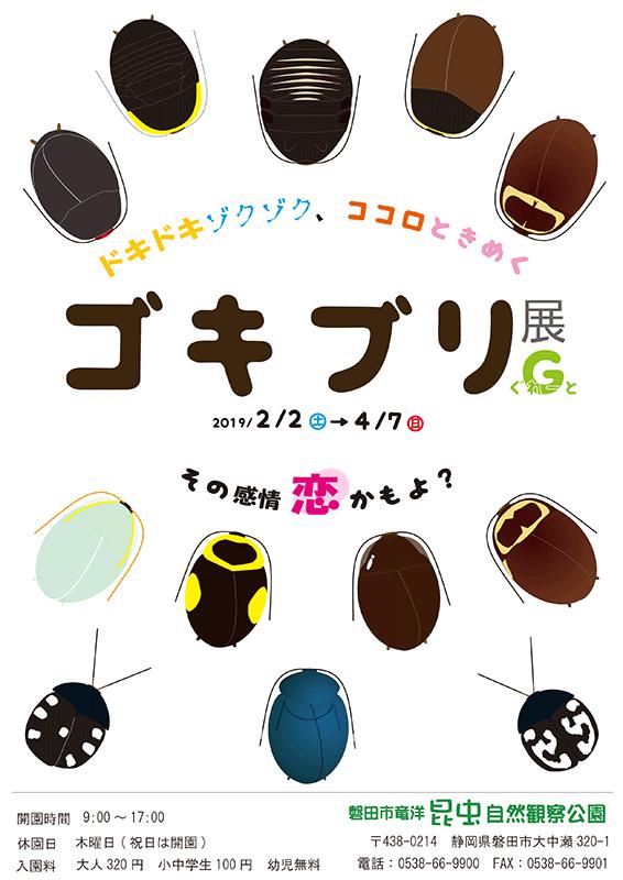 「ゴキブリ展G」ポスター