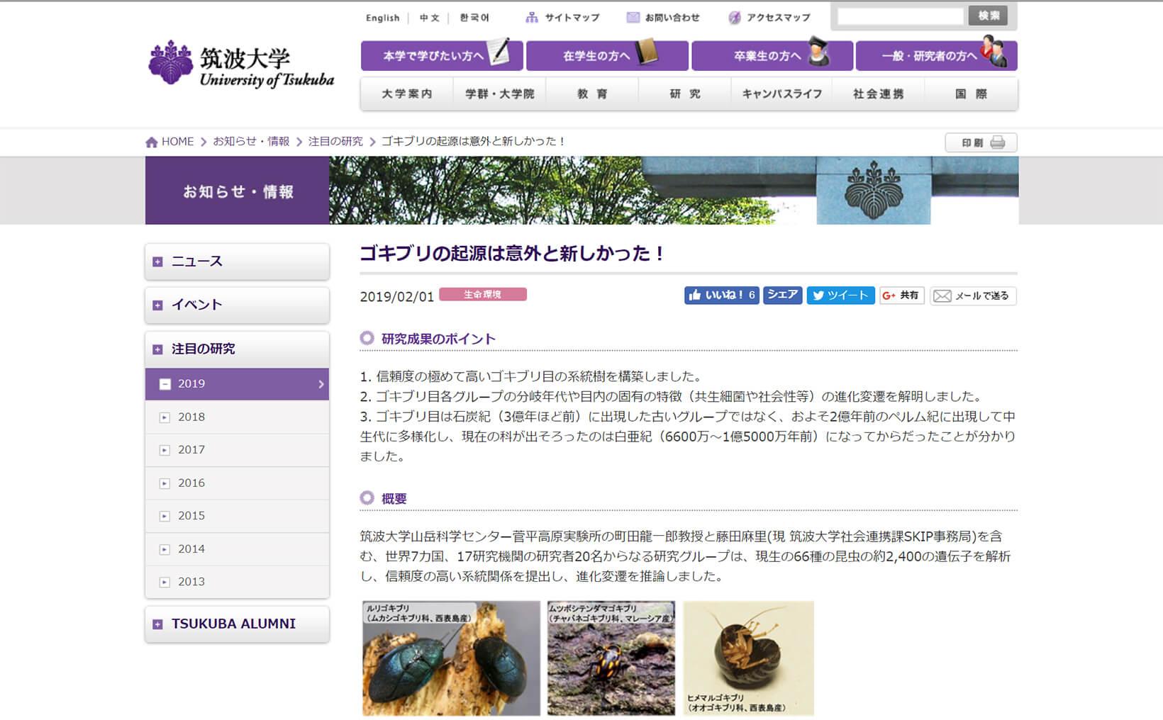 筑波大学HP
