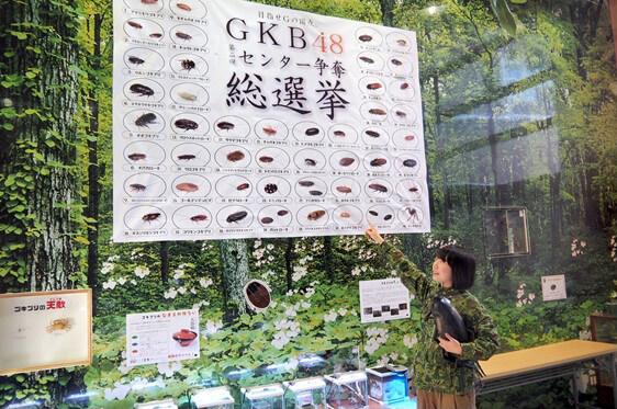 GKB48総選挙ポスターと一緒に写るレポーターさちこ