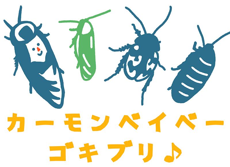 4種のゴキブリのイラスト