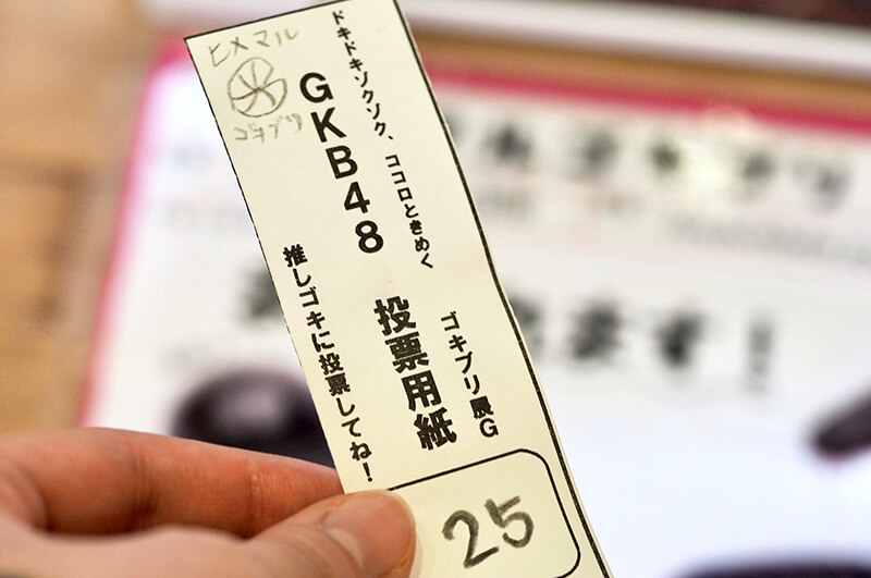 GKB48総選挙の投票用紙