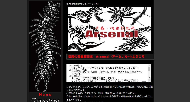 Arsenalトップ画像