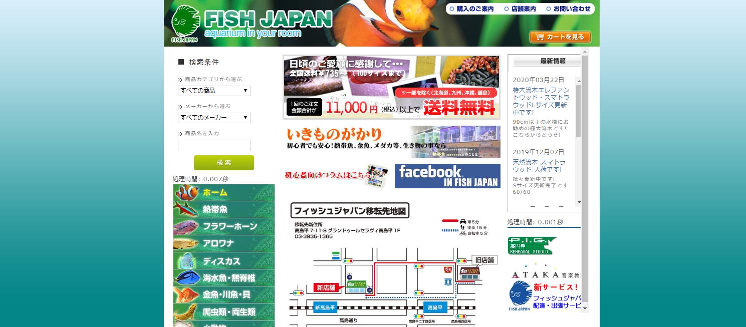 FISH JAPANトップ画像