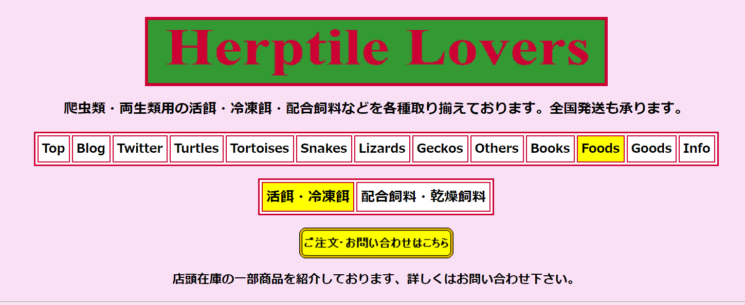Herptile Loversサイト画像