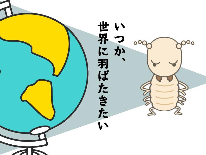 地球儀とシロアリのイラスト