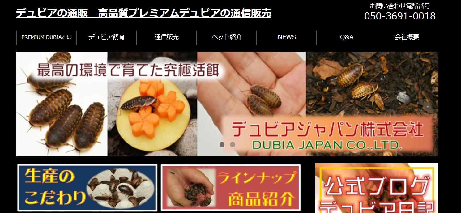 デュビアジャパントップページ