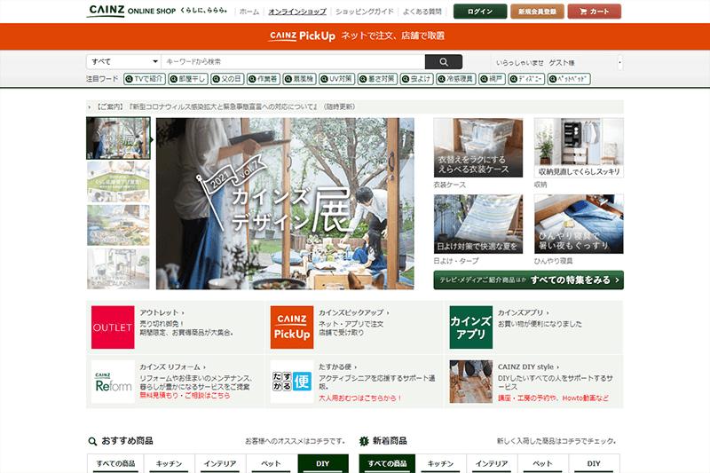 カインズ公式サイトの画像