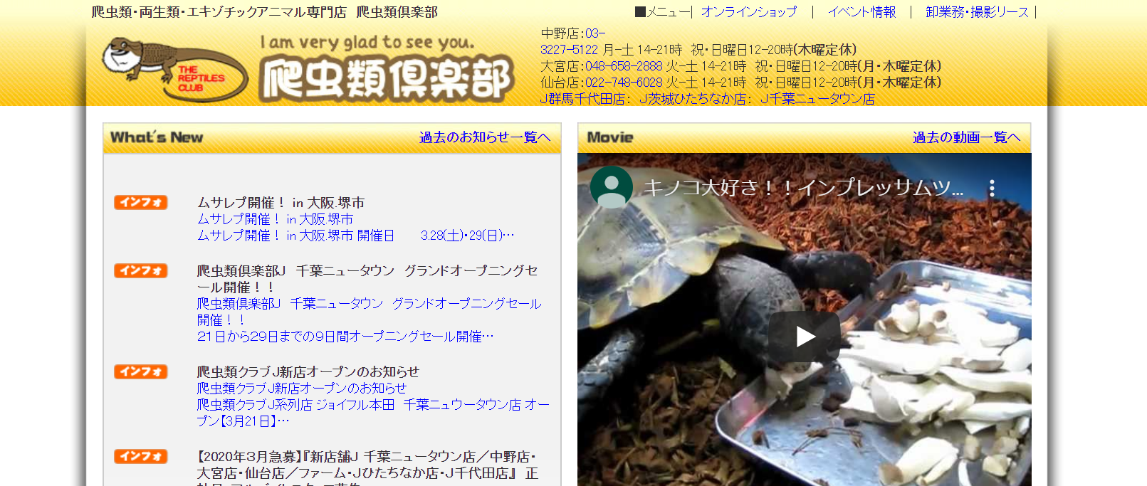 爬虫類倶楽部トップ画像