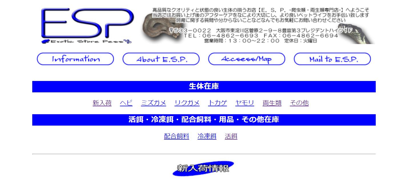 espサイト画像