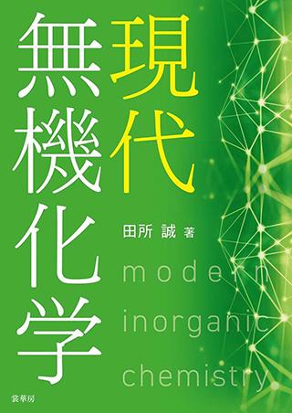 「現代無機化学」の表紙