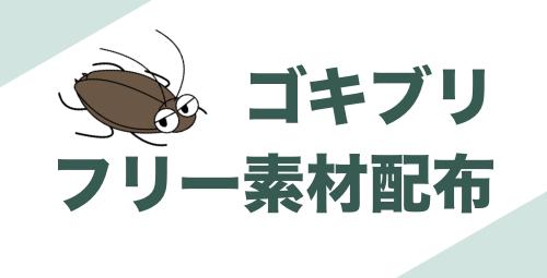 ゴキブリ専門!無料イラスト素材