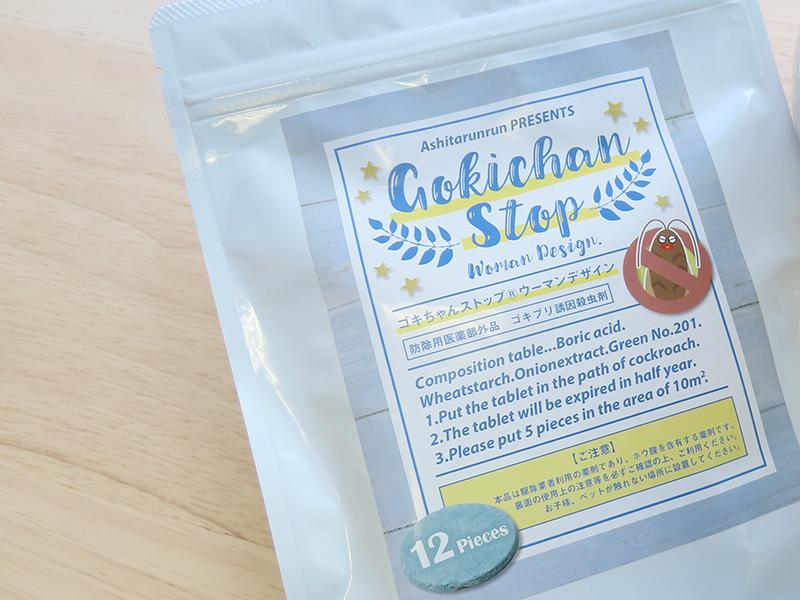 「ゴキちゃんストップ ウーマンデザイン」のパッケージの写真