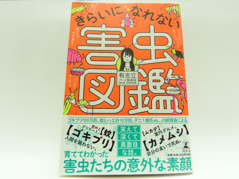 「きらいになれない害虫図鑑」(幻冬舎)