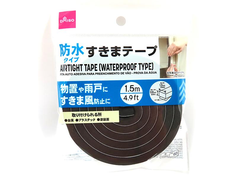 ダイソーの防水すきまテープ