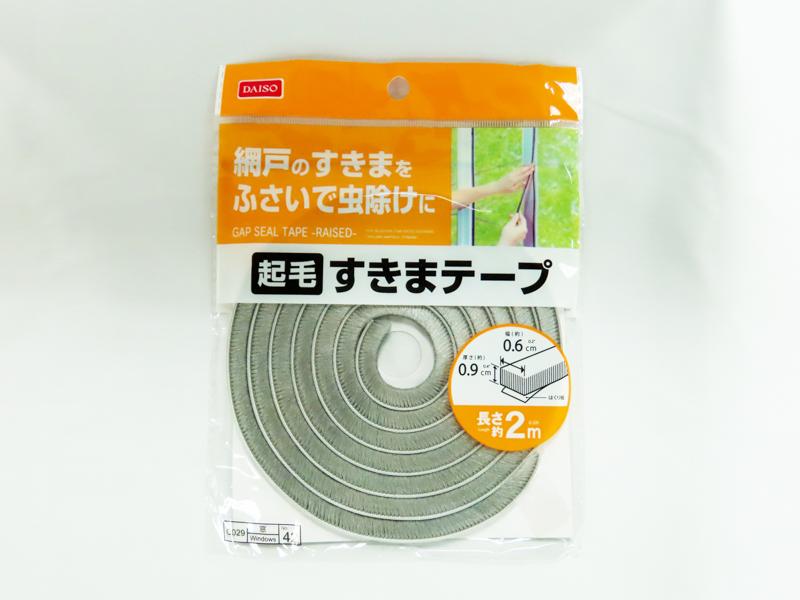すきまテープの商品写真