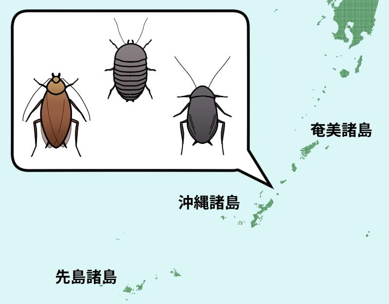 南西諸島の地図と生息しているゴキブリ