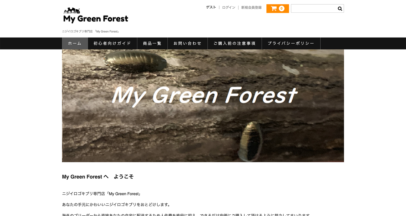 My Green Forestトップ画像