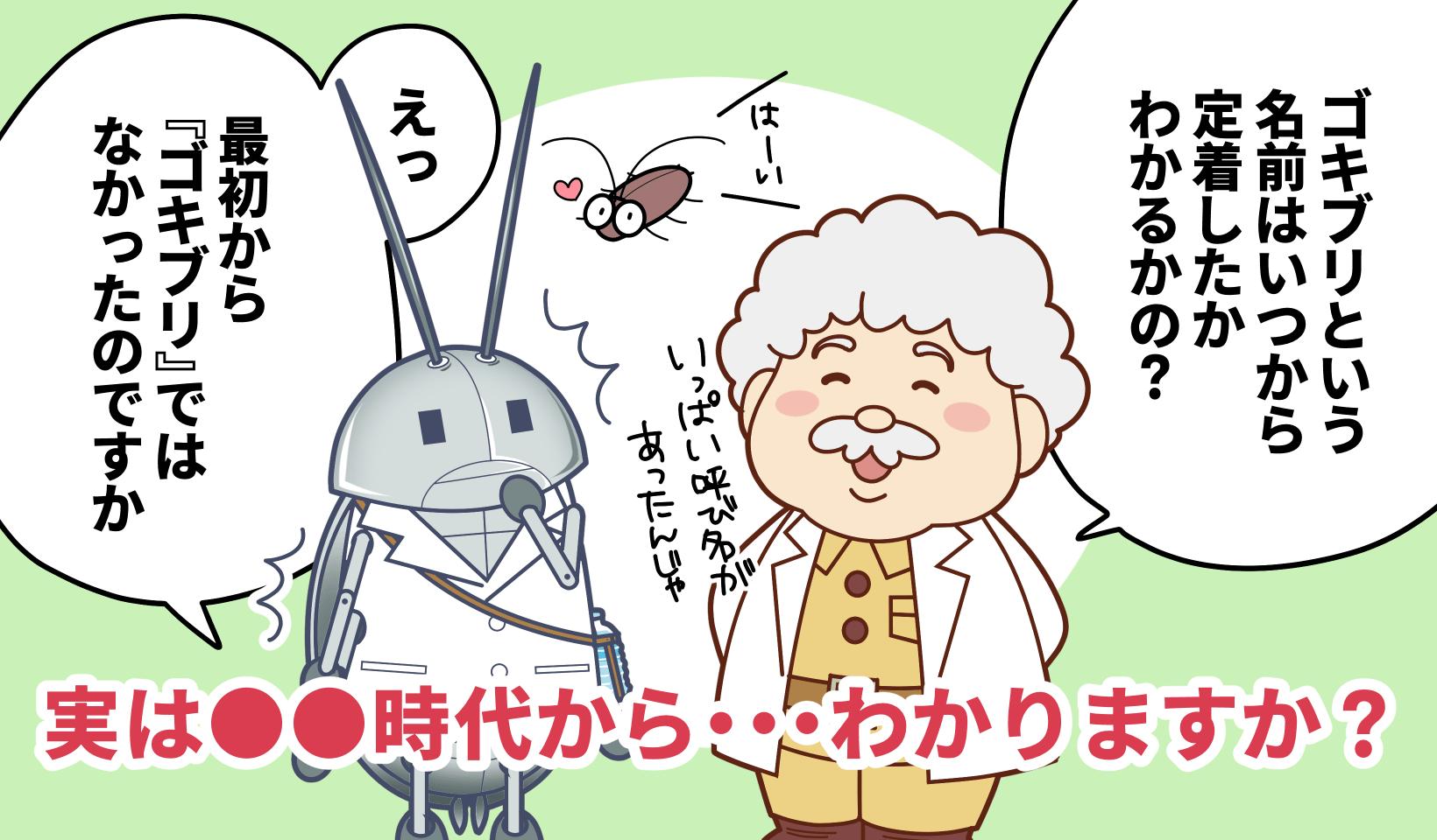 ゴキブリの名前はどの時代から定着したか尋ねるごきた博士