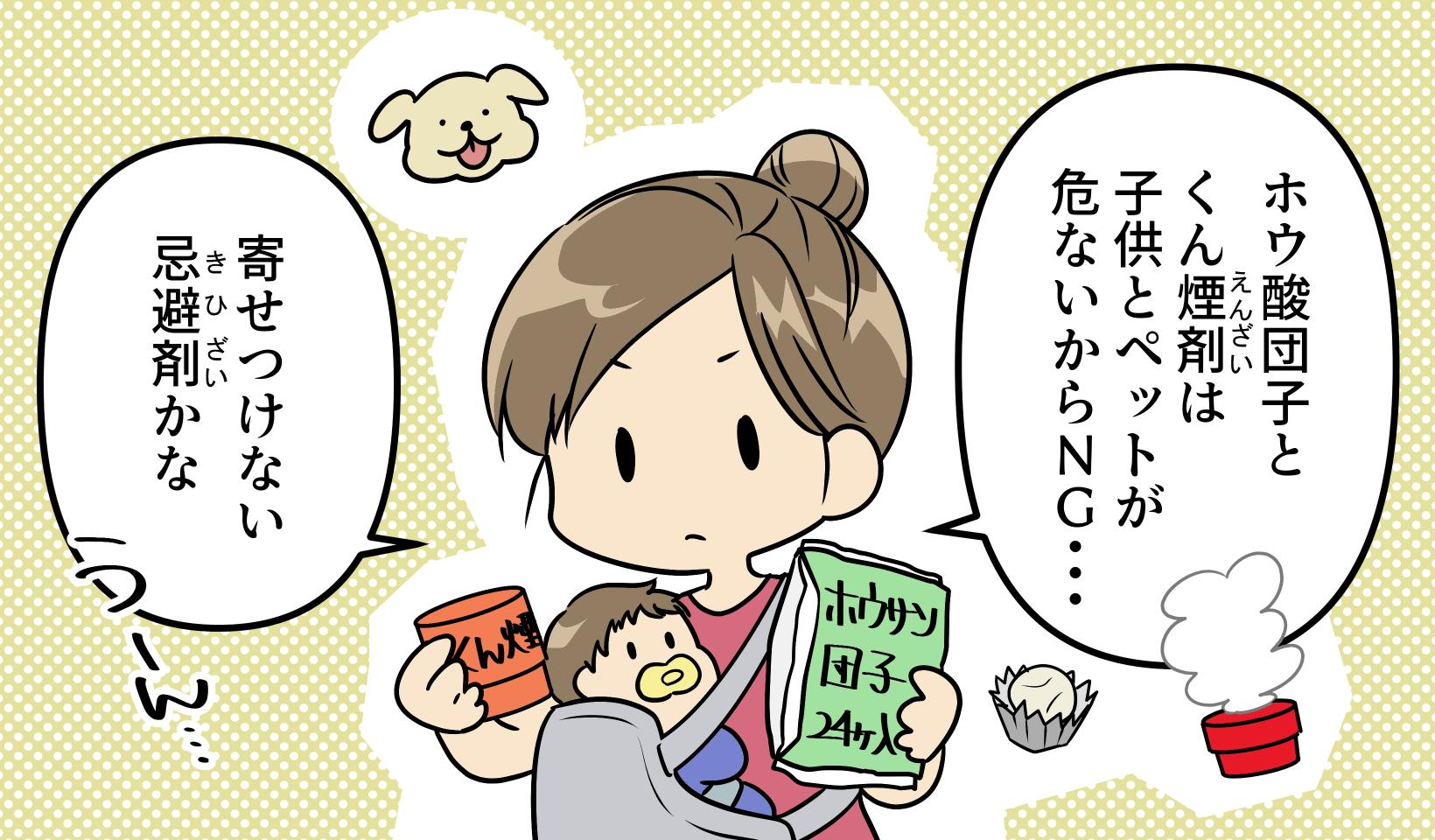 赤ちゃんとペットを考慮して対策アイテムを選ぶ母親