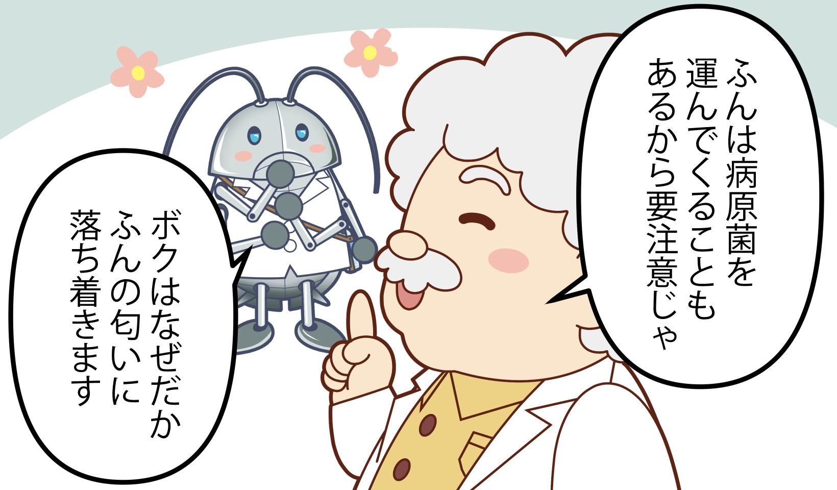ゴキブリのふんについて話すごきた博士とゴキワン