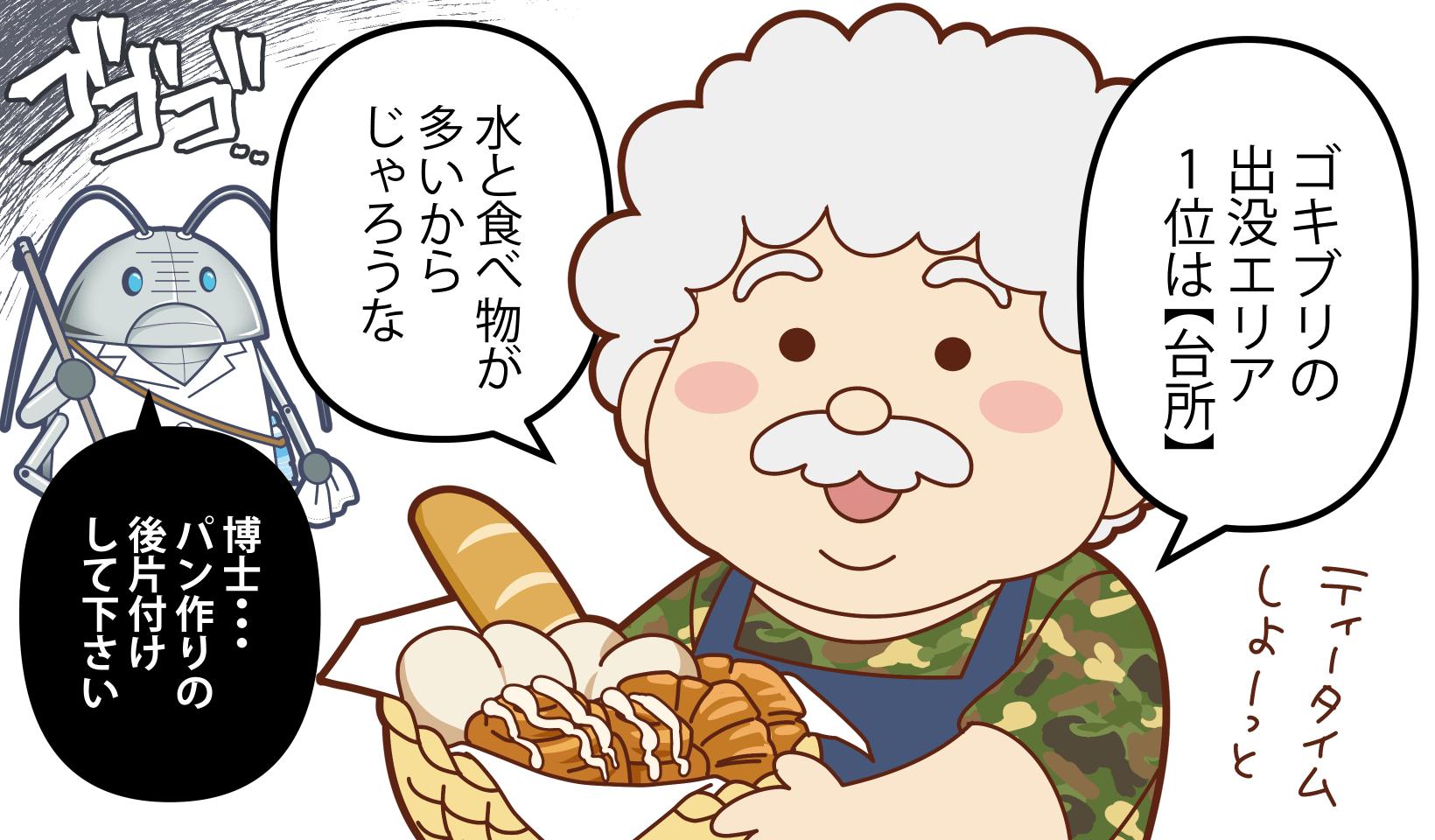 パンを抱えているごきた博士