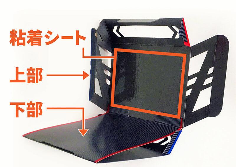 上部と下部に粘着シートがついたゴキファイタープロ激取れ内部