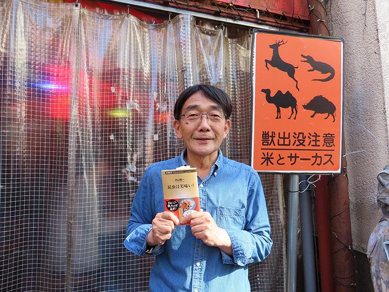 著書「昆虫は美味い!」を持った内山昭一さん