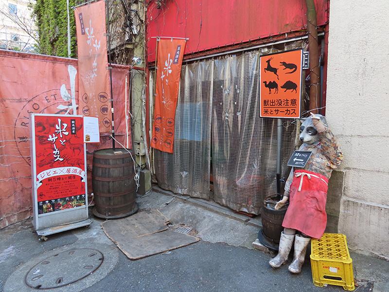 高田馬場駅にある居酒屋「獣肉酒家 米とサーカス」