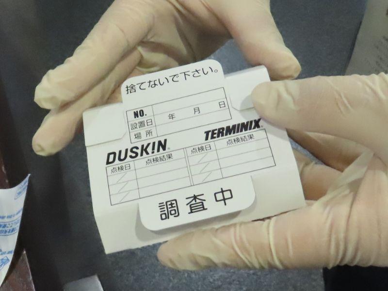 ダスキン ターミニックスで使用しているトラップ(捕獲器)