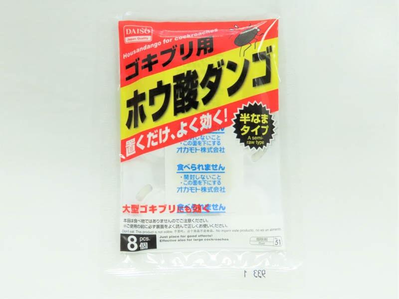 ゴキブリ用 ホウ酸ダンゴ 半なまタイプ8個のパッケージ写真