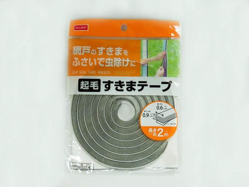 起毛 すきまテープのパッケージ写真