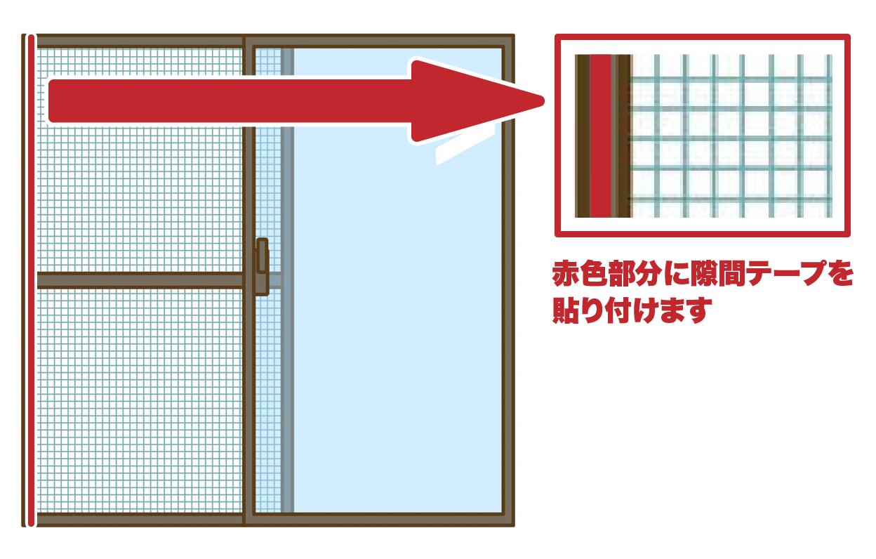 網戸と窓枠のイラスト