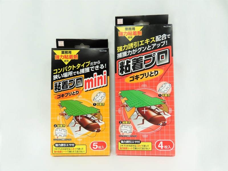2タイプの粘着プロ ゴキブリとりのパッケージ写真。左が小サイズ、右が大サイズ。