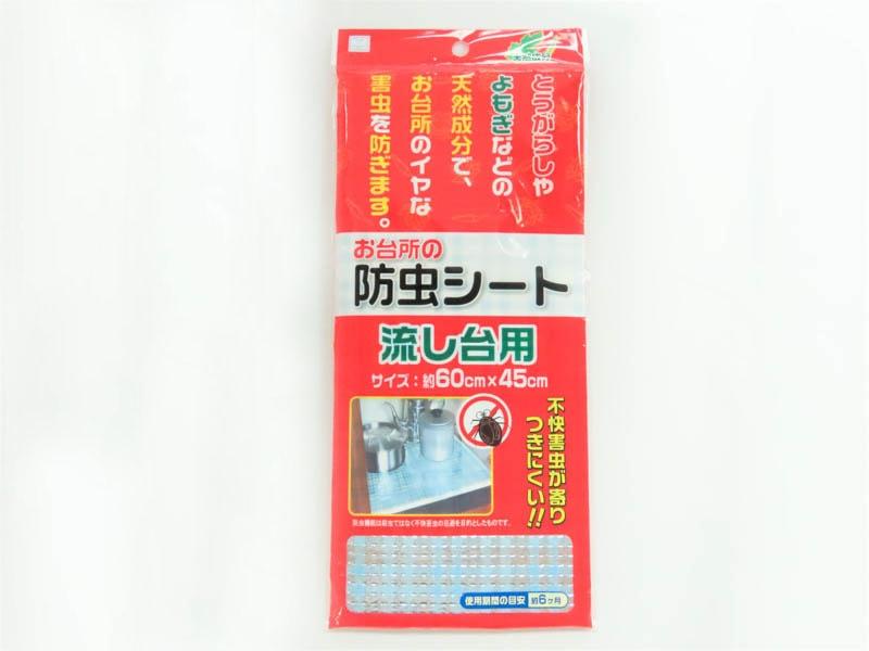 お台所の防虫シート 流し台用のパッケージ写真