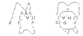 笑顔でゴキゲンな2匹のゴキブリAA