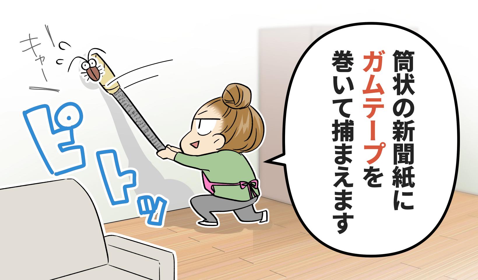 新聞紙をまるめてガムテープをくっつけた棒で捕まえる女性