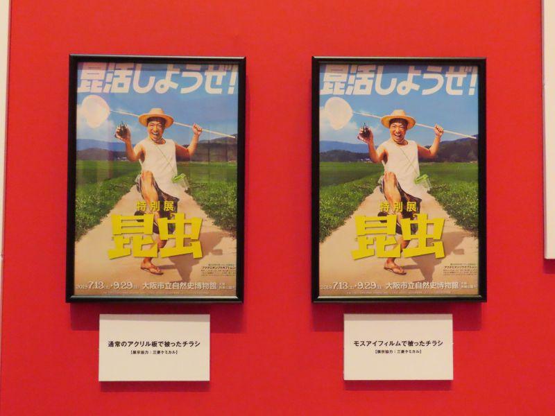 展示されたアクリル板で被ったチラシ(左)と、モスアイフィルムで被ったチラシ(右)